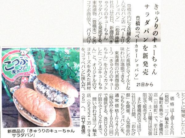 2018,5,19 東愛知新聞に掲載されました👏👏👏