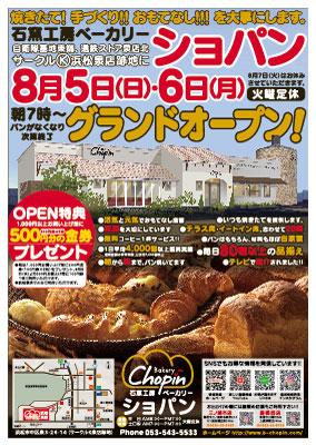 2018.8.5 浜松泉店グランドオープン!チラシ