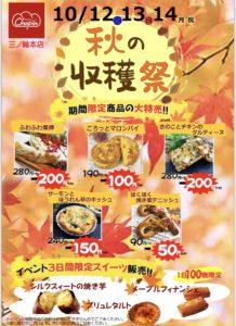 10月秋のイベント開催予定