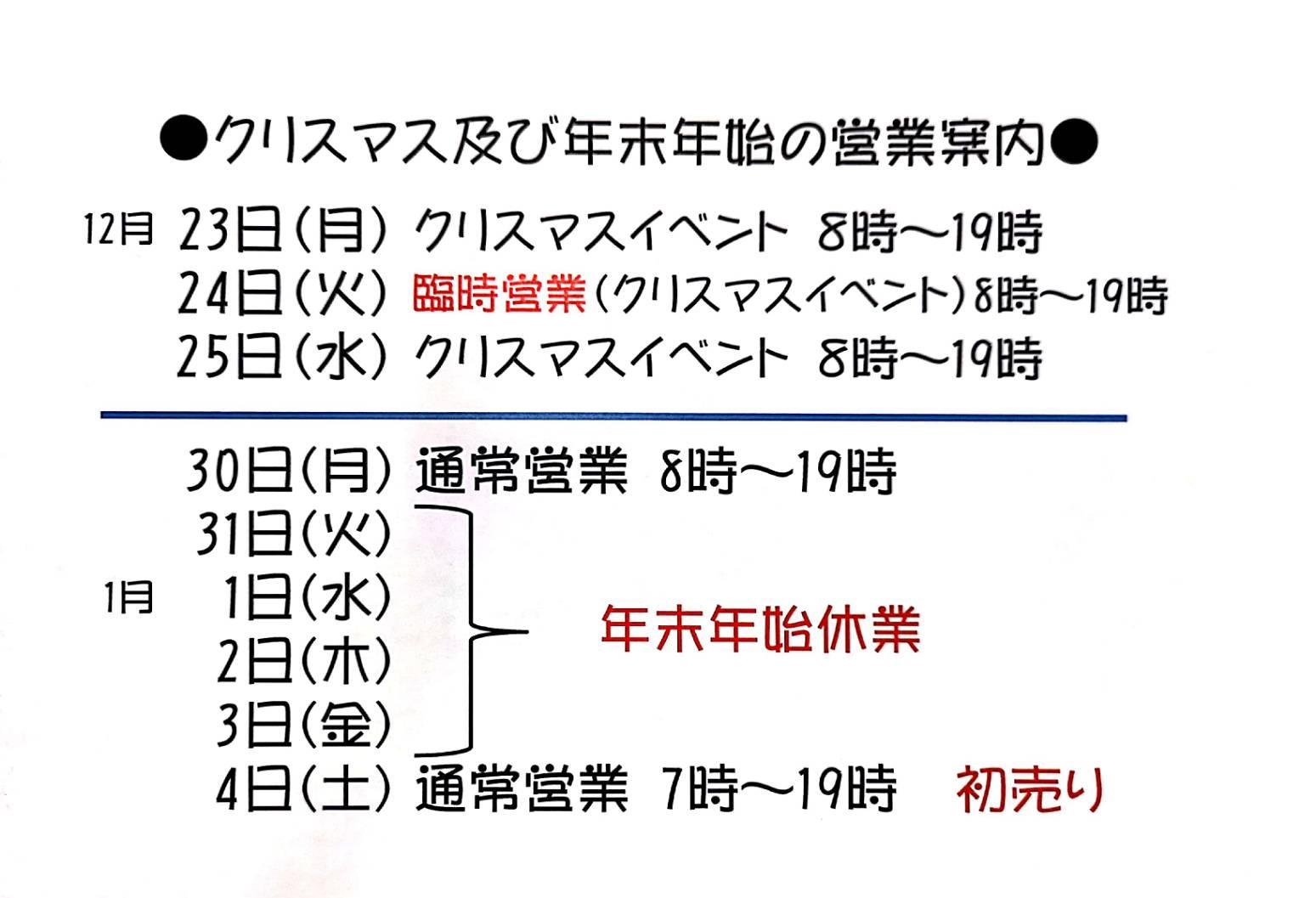 24日(火)営業いたします!!