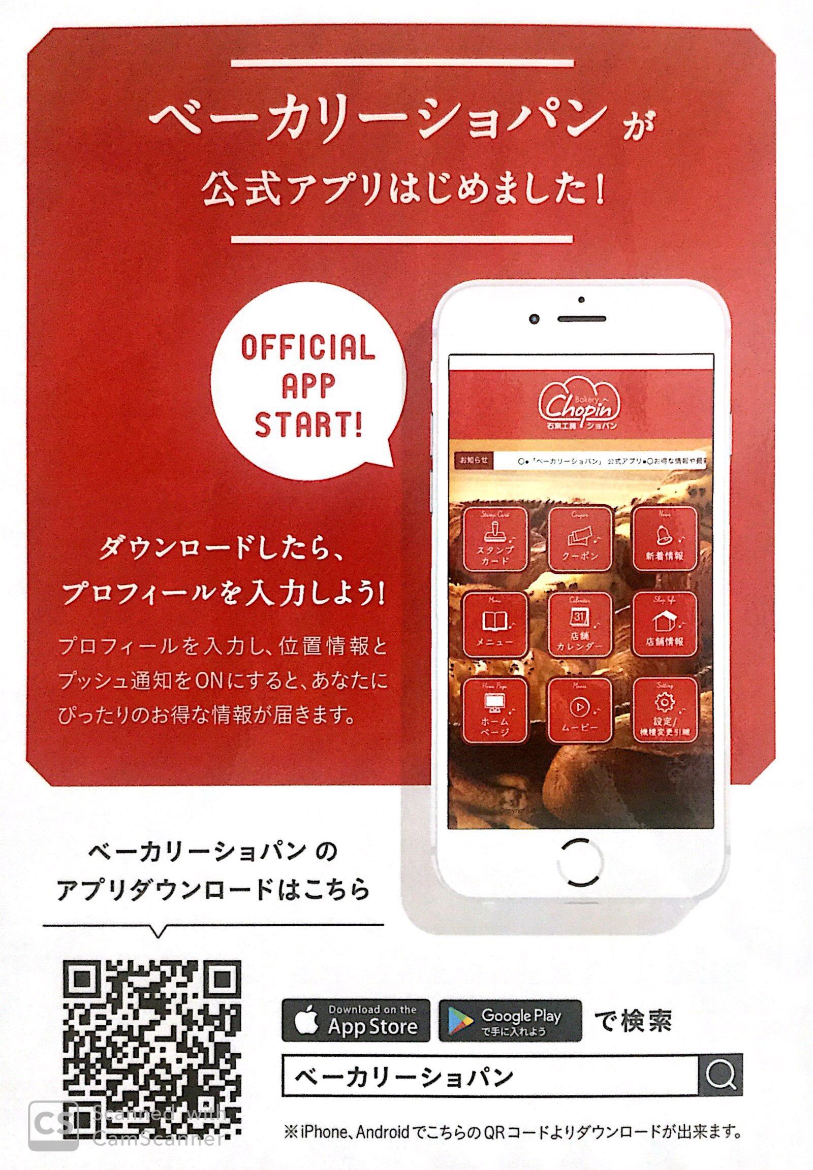 ショパン公式アプリ登場❣❣❣