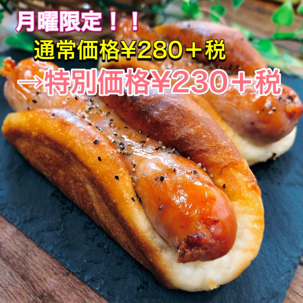 6月プチ企画【平日限定❣❣人気商品特売♪】