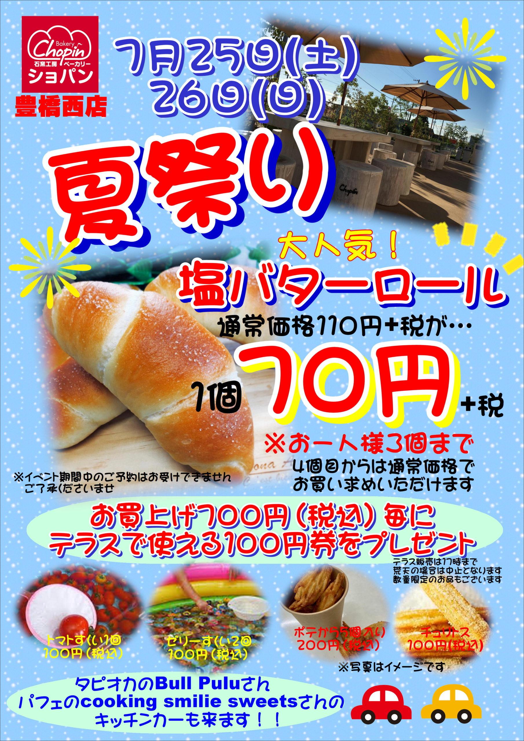 豊橋西店の夏祭り🎐