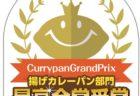 キーマカレーパン部門金賞受賞