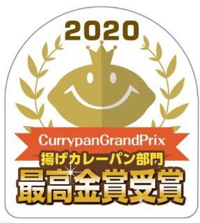 カレーパングランプリ最高金賞受賞!