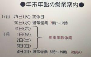 年末年始営業時間のお知らせ!!