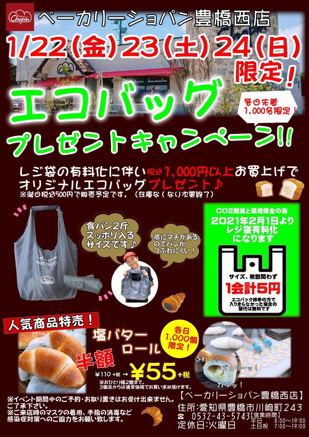 予告!エコバックプレゼントキャンペーン!!