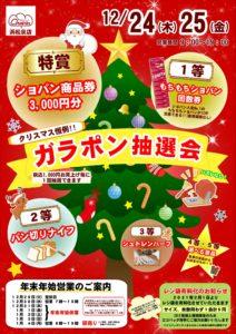 【予告】クリスマスガラポン抽選会開催❅