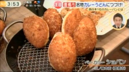 メーテレアップ放送出演:匠のカレーパン最高金賞!