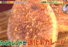 大阪テレビ 「冠とっ太郎!」