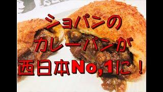 豊橋のカレーパンが西日本1位に…
