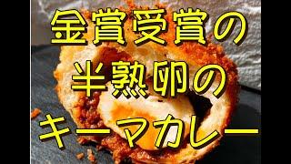 キーマカレー部門金賞受賞