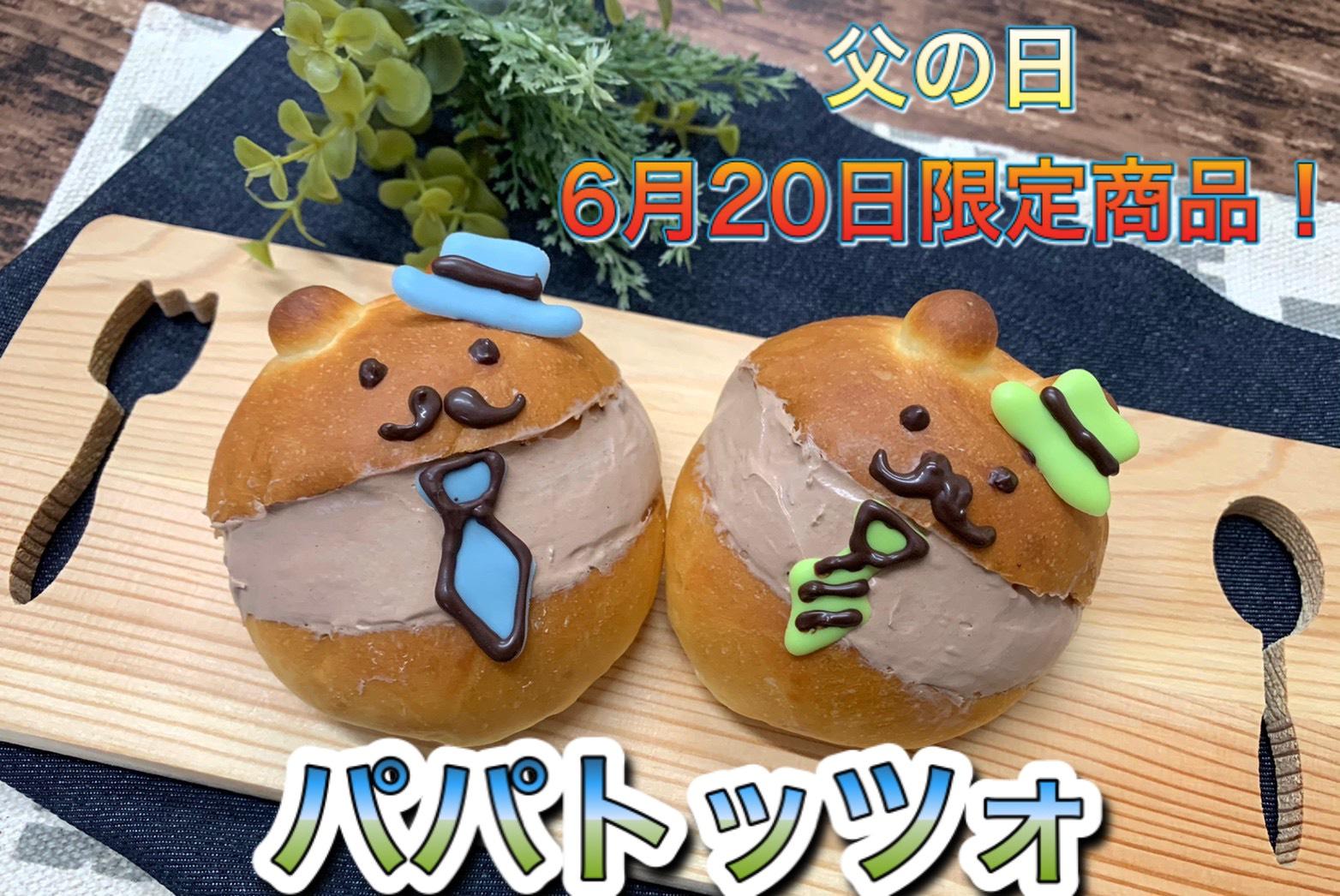 【豊橋西店】6月20日限定マリトッツォ♡