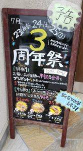 【予告】ついに明日から周年祭!!!!