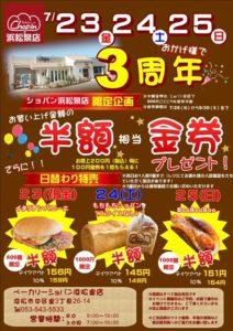 【予告】3周年祭開催!!