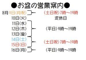 アプリにて祝日クーポン配信決定!!