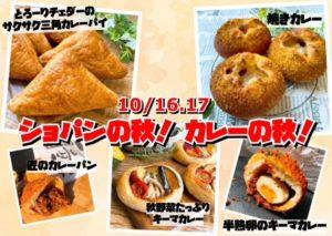 【予告】ショパンの秋!カレーの秋!